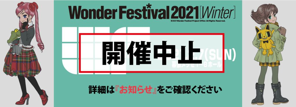 """WonFest Winter 2021"" Cancelled!"