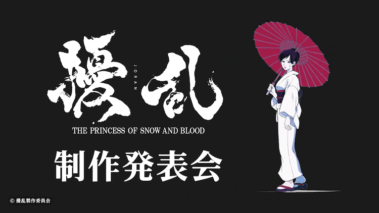 "Original Anime ""Joran: THE PRINCESS OF SNOW AND BLOOD"" to Air April 2021"