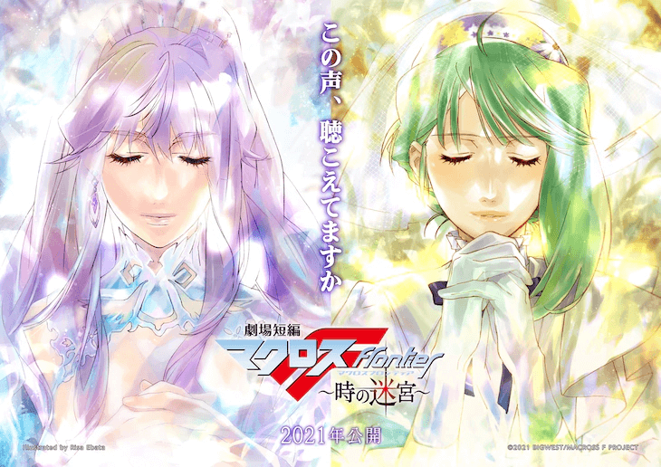 "New ""Macross Frontier"" Anime ""Theatrical Short Macross F ~ Toki no Meikyuu ~"" Announced!"