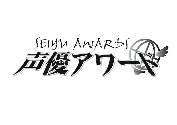 15th Annual Seiyuu Awards Winners Announced