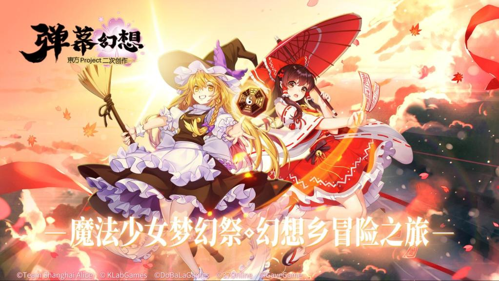 """Touhou Project"" Gets Official Spin-off for Global Release, Starting with China"