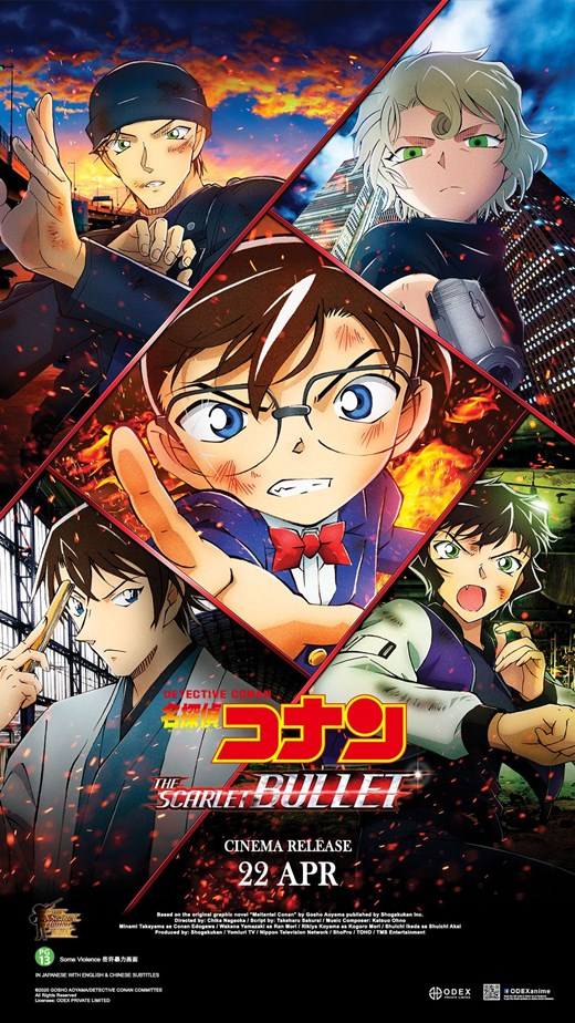 """Great for 1st-time Watchers! A """"Detective Conan The Movie: The Scarlet Bullet"""" Film Review"""