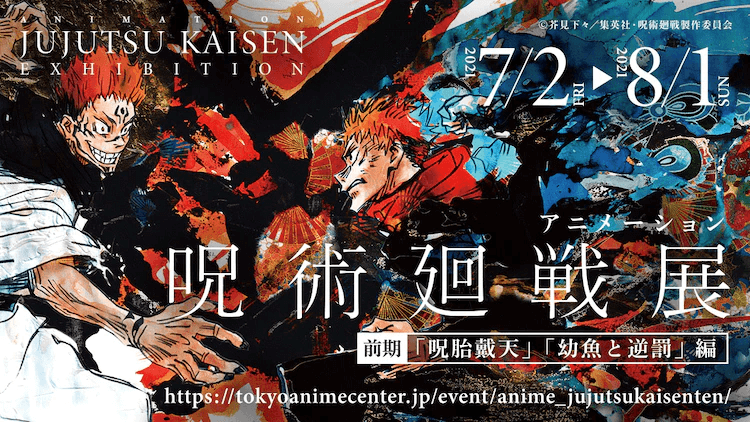 """""""Jujutsu Kaisen Exhibition"""" Slated for 2nd July to 5th September!"""