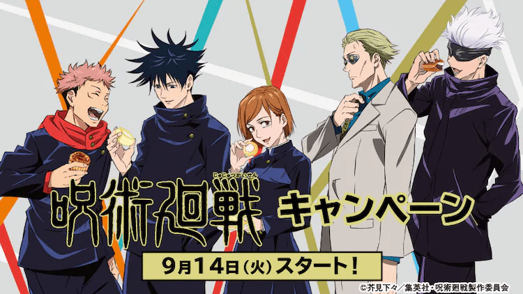 """Lawson Japan to Hold """"Jujutsu Kaisen"""" Event from  14th September"""