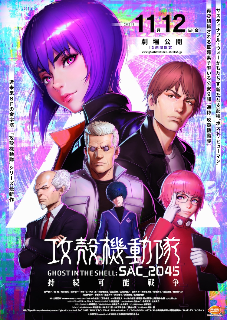 """""""Ghost in the Shell: SAC_2045"""" Film Hits Japanese Cinemas 12th November"""