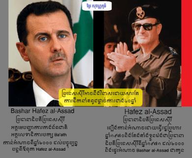 Assad, Syria, អាសាដ,មេដឹកនាំស៊ីរី