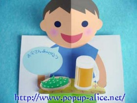 fathersday-popupcard