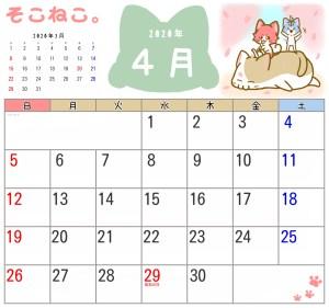 2020年4月カレンダー