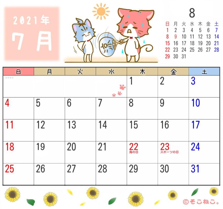 2021年7月カレンダー