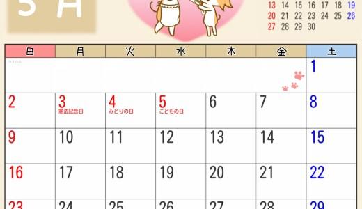 2021年5月カレンダー