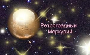 ретро меркурий 1