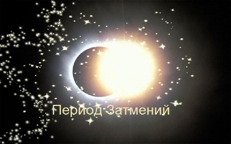 Период Затмений января 2019 г.