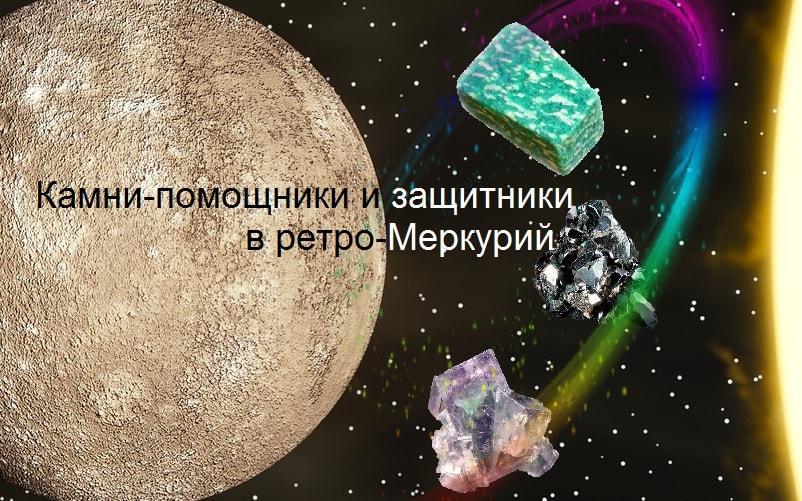 помочь себе в ретроградный Меркурий 1
