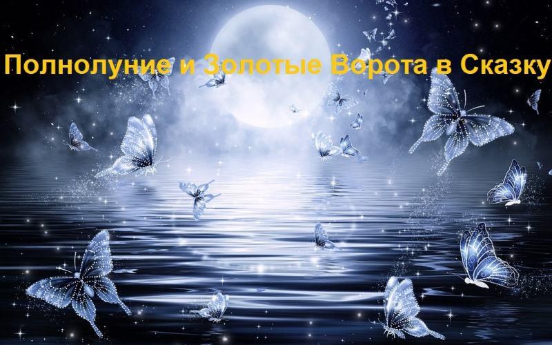 Мартовское Полнолуние в Деве и волшебные Ворота Золушки