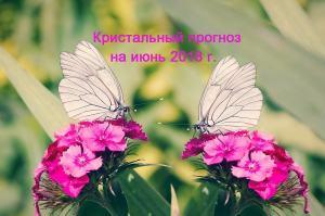 кристальный прогноз на июнь 2018 г бабочки