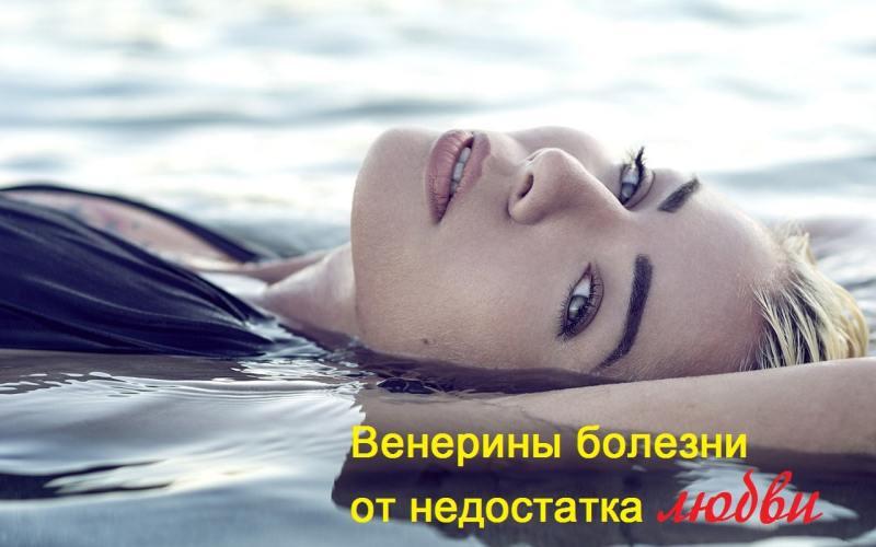 Венерины болезни от недостатка любви