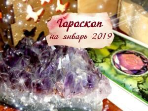 гороскоп на январь 2019 г 1
