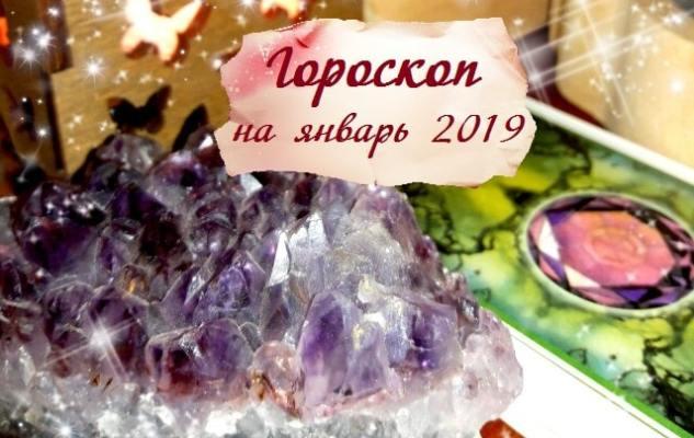 Гороскоп на январь 2019 г. по неделям