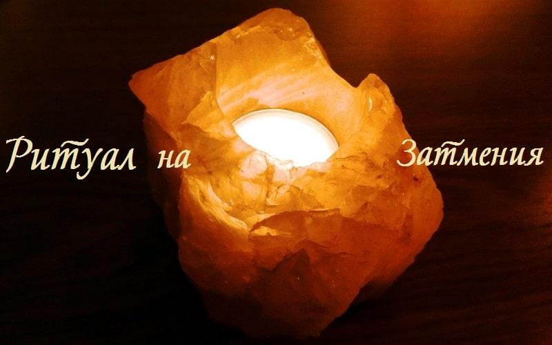 Ритуал на Затмения января 2019 г.