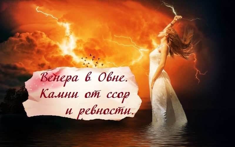 Венера в Овне. Камни Венеры от ревности и ссор