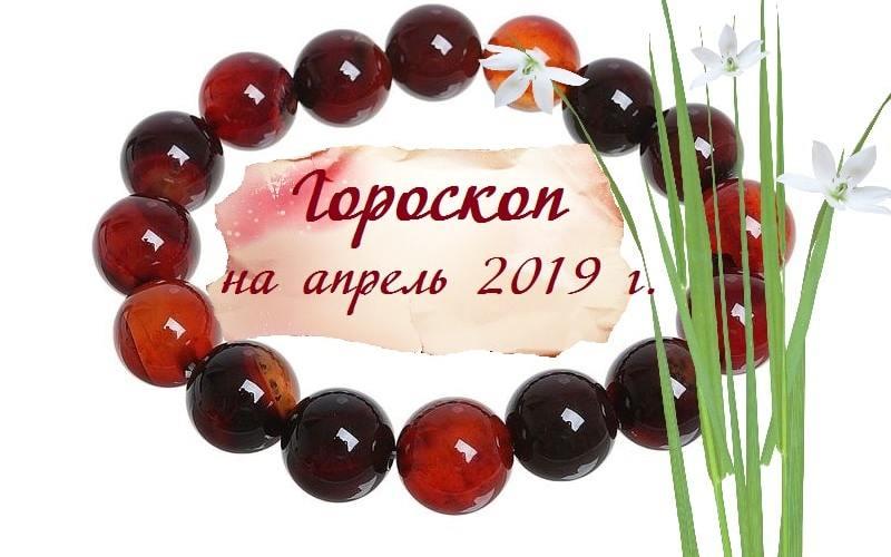 Гороскоп на апрель 2019 г. по неделям