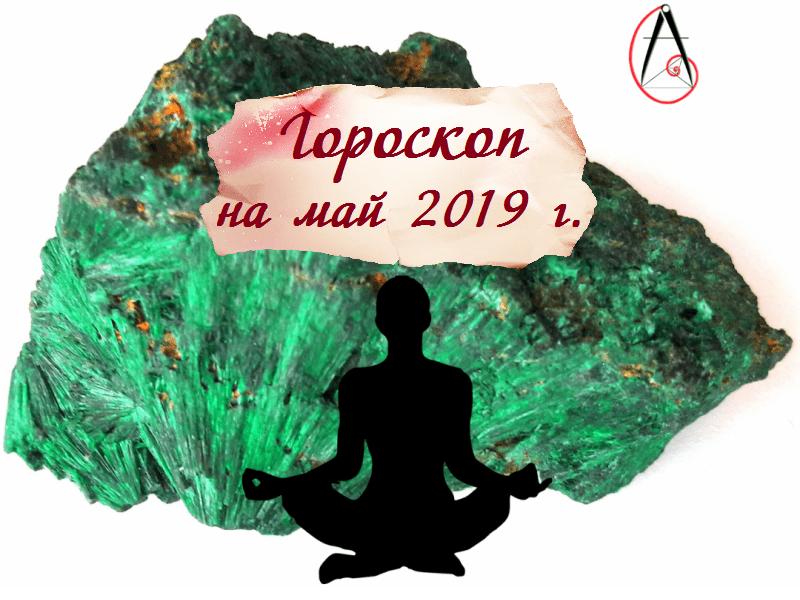 гороскоп на май 2019 г.