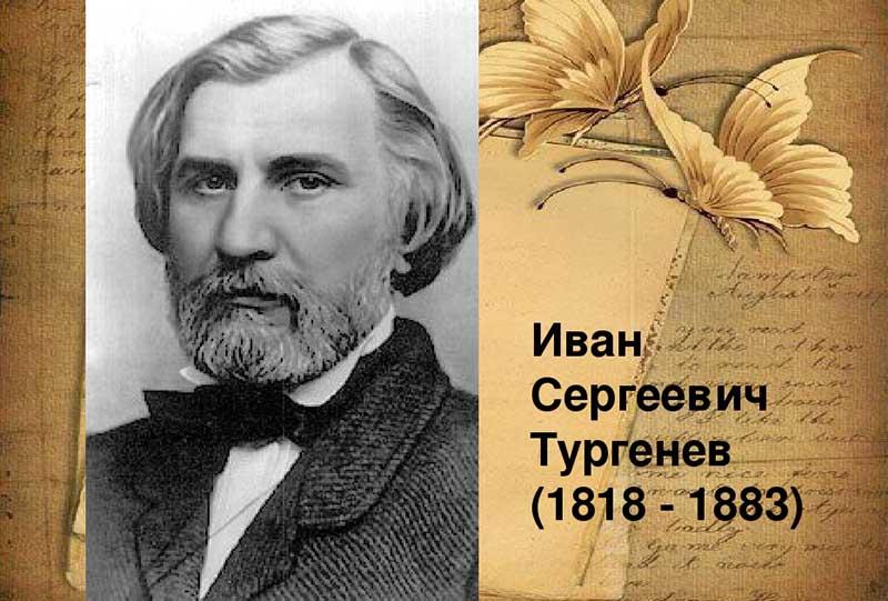 https://i1.wp.com/sokrsokr.net/wp-content/uploads/2004/11/Ivan-Sergeevich-Turgenev.jpg?fit=800%2C541&ssl=1