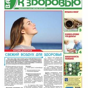 Газета «Ваши ключи к здоровью»