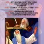Семинар по книге Откровение №1