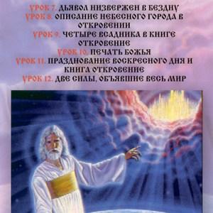 Семинар по книге Откровение № 2