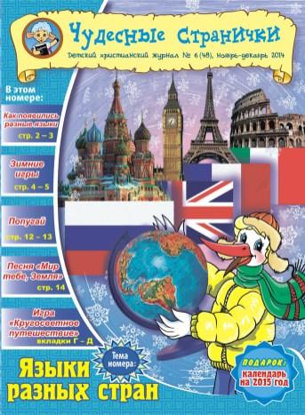 Журнал для детей «Чудесные странички» № 6-2014