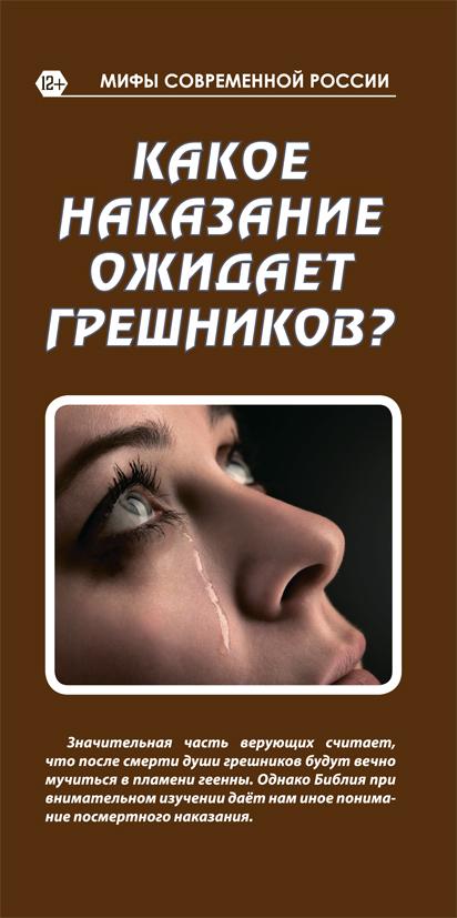 МР-12 Наказание грешников
