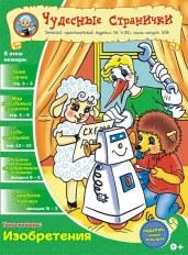 Журнал для детей «Чудесные странички» № 4-2015