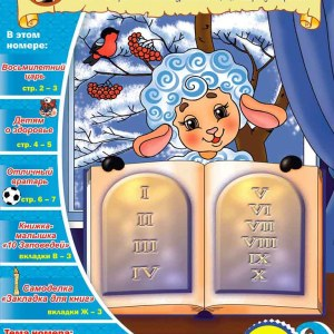 Журнал для детей «Чудесные странички» № 6-2015