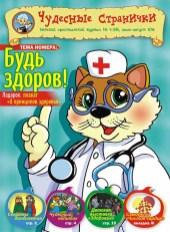 Журнал для детей «Чудесные странички» № 4-2016