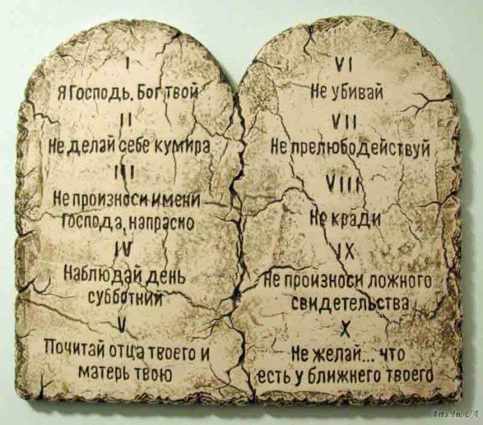 Десять заповедей: свод запретов или слова Завета?