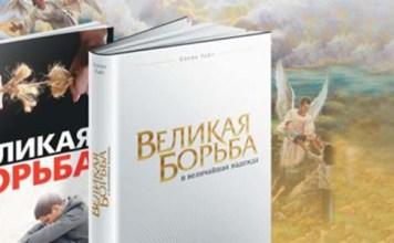 Книга «Великая борьба»