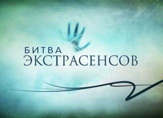 «Битву экстрасенсов» признали самой антинаучной передачей