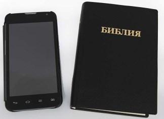 Наше отношение к Библии и к телефону