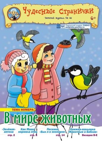 Журнал для детей «Чудесные странички» № 6-2017