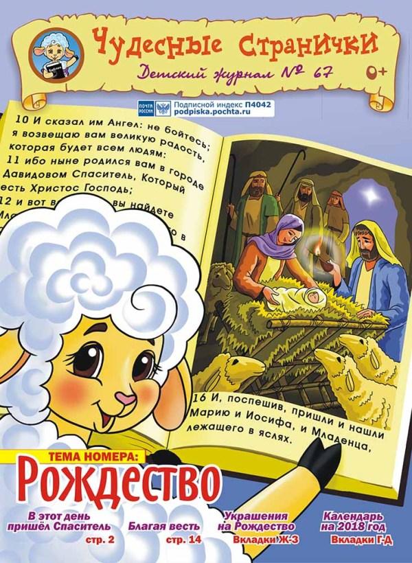 Журнал для детей «Чудесные странички» № 67