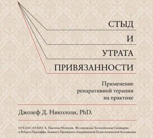 Книга «Стыд и утрата привязанности»