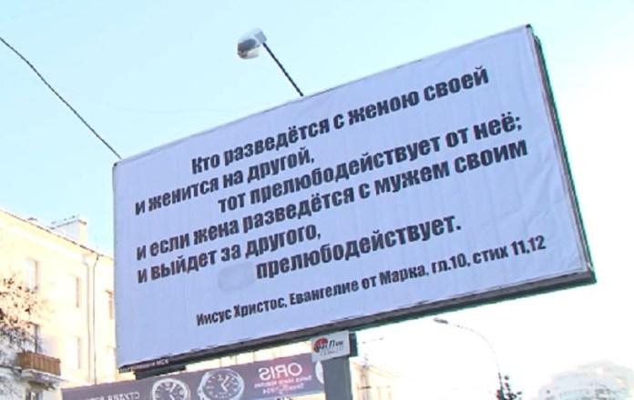 Россиянку оштрафовали за цитаты о прелюбодеянии