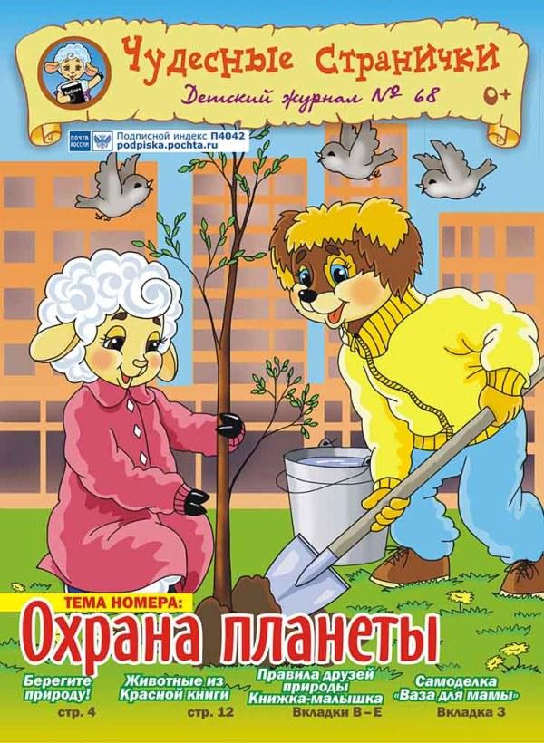 Журнал для детей «Чудесные странички» № 68