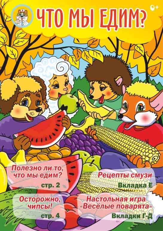 Детская книга о здоровье «Что мы едим?»