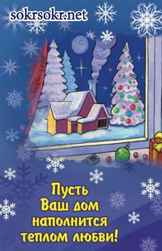 МГ-03 Пусть ваш дом наполнится теплом любви