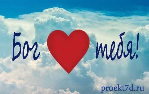 МГ-08 Бог любит тебя!