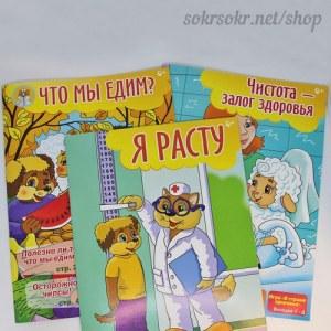 Детские брошюры о здоровье