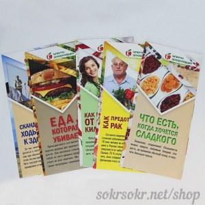 Буклеты серии «Ключи к здоровью»