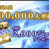 【DFFOO速報】事前登録者数が10万人突破!プレゼント2000ジェム確定!!キャンペーンはまだ続く!!